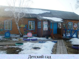 Детский сад * Детский сад