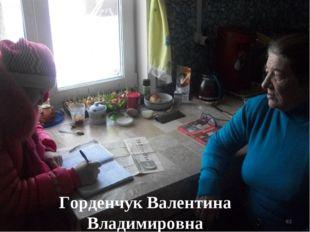 * Горденчук Валентина Владимировна Горденчук Валентина Владимировна