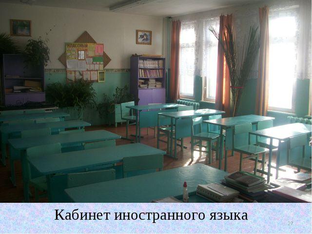 Кабинет иностранного языка * Кабинет иностранного языка