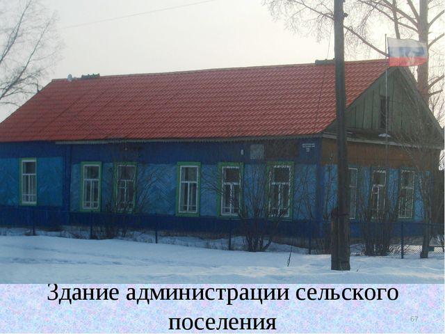 Здание администрации сельского поселения * Здание администрации сельского пос...