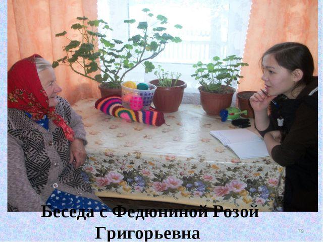 * Беседа с Федюниной Розой Григорьевна Беседа с Федюниной Розой Григорьевна
