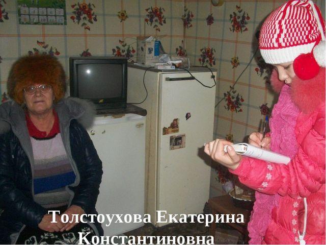 * Толстоухова Екатерина Константиновна Толстоухова Екатерина Константиновна