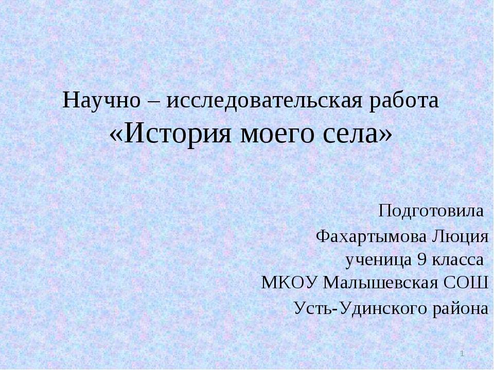 Научно – исследовательская работа «История моего села» Подготовила Фахартымов...