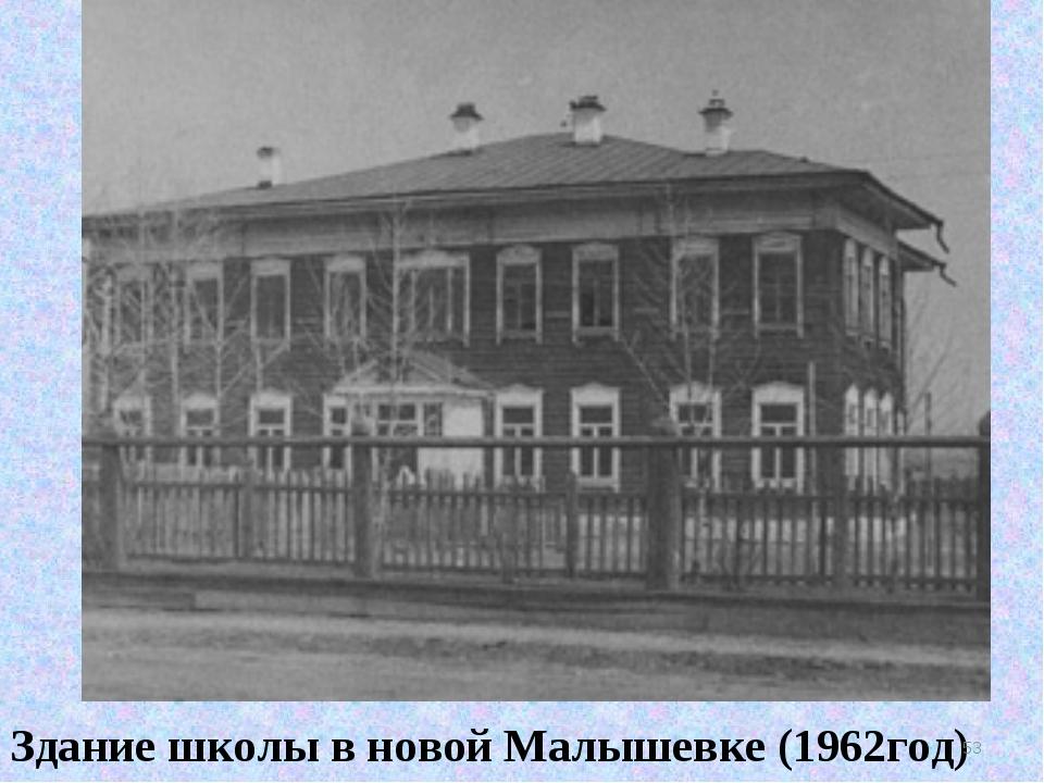 Здание школы в новой Малышевке (1962год) *