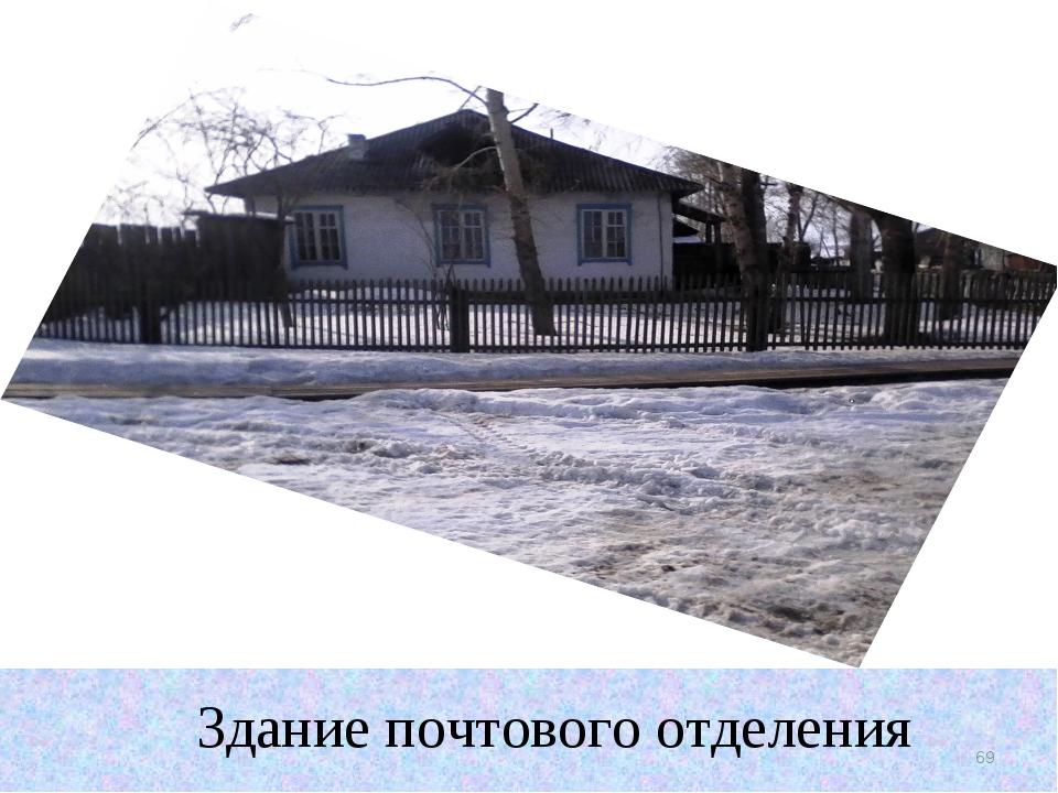 Здание почтового отделения * Здание почтового отделения