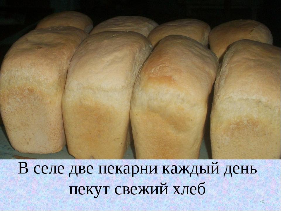В селе две пекарни каждый день пекут свежий хлеб * В селе две пекарни каждый...
