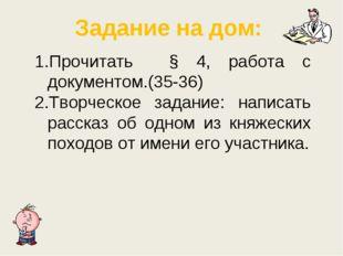 Задание на дом: Прочитать § 4, работа с документом.(35-36) Творческое задание