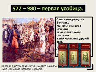Святослав, уходя на Балканы, оставил в Киеве в качестве правителя своего стар