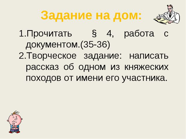 Задание на дом: Прочитать § 4, работа с документом.(35-36) Творческое задание...