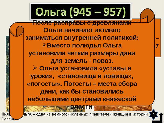Княгиня приняла православие и стала первой правительницей – христианкой на Ру...