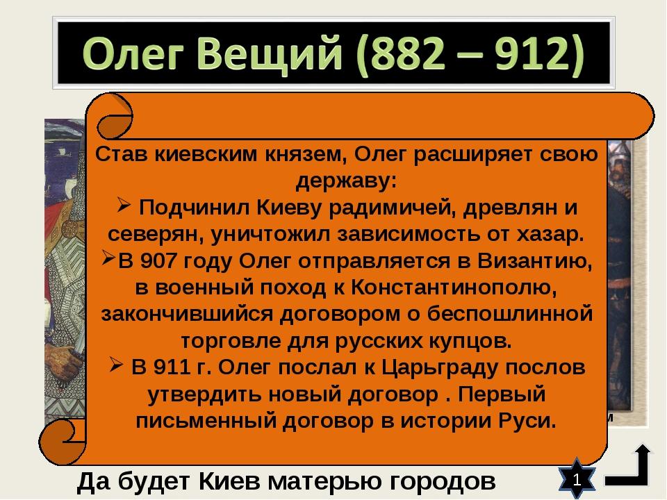 Да будет Киев матерью городов русских». Став киевским князем, Олег расширяет...