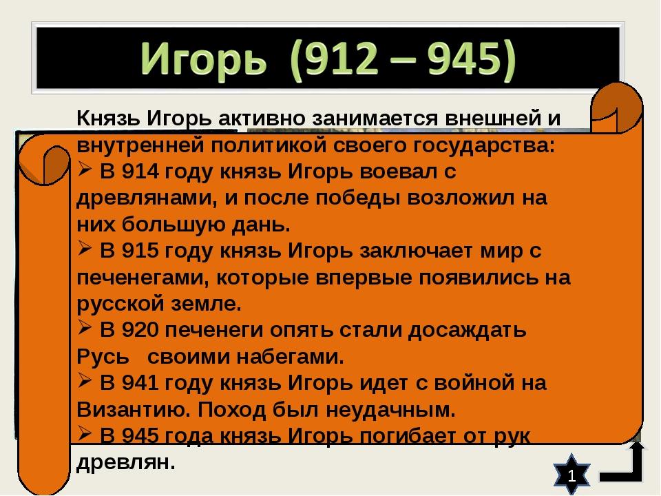 1 Князь Игорь активно занимается внешней и внутренней политикой своего госуда...