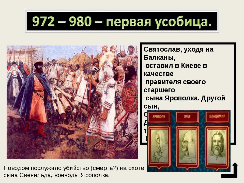 Святослав, уходя на Балканы, оставил в Киеве в качестве правителя своего стар...
