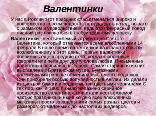 Валентинки У нас в России этот праздник стал отмечаться широко и повсеместно