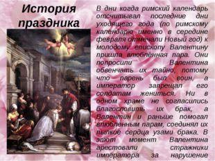История праздника В дни когда римский календарь отсчитывал последние дни уход