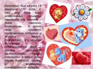 Валентин был казнён 14 февраля 270 года. С тех пор день всех влюблённых приня
