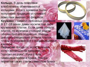 Кольцо. В день помолвки влюблённые обмениваются кольцами. Во все времена была