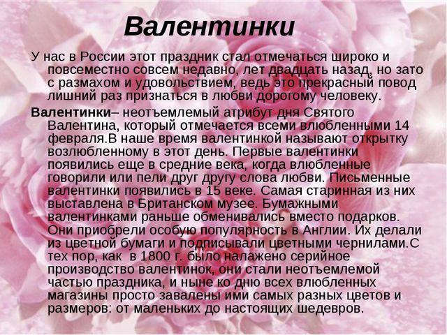 Валентинки У нас в России этот праздник стал отмечаться широко и повсеместно...