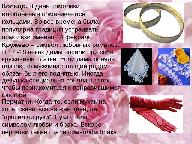 Кольцо. В день помолвки влюблённые обмениваются кольцами. Во все времена была...