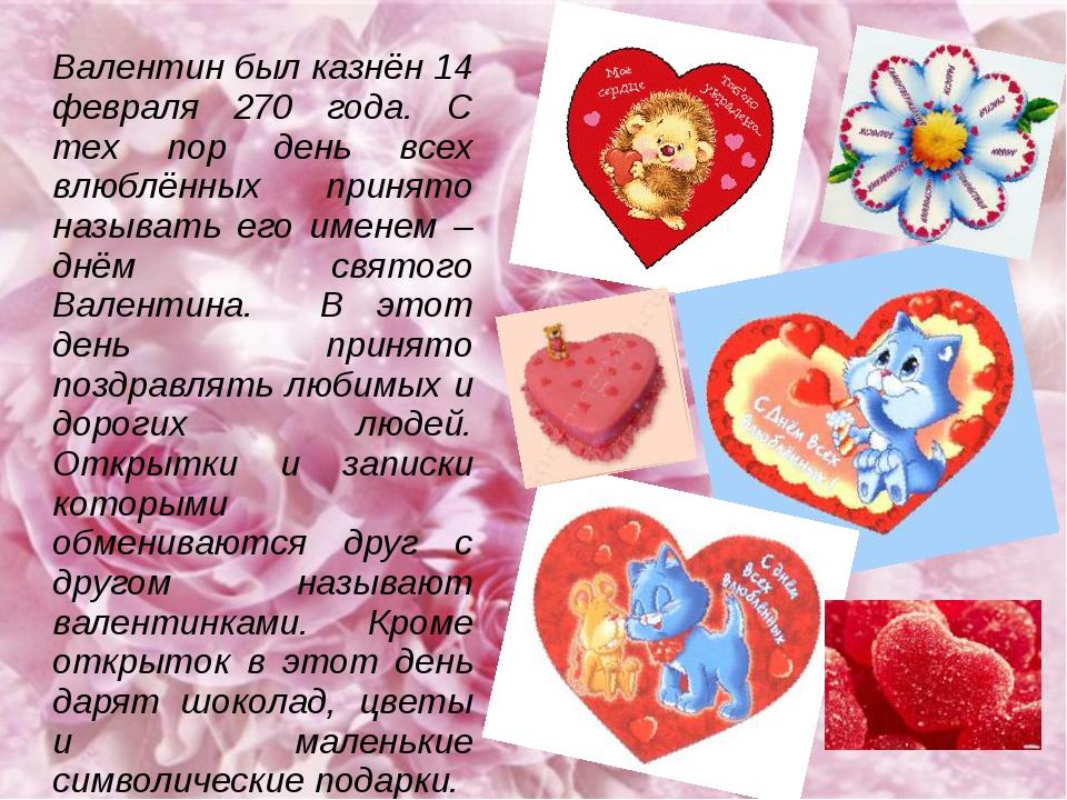 Валентин был казнён 14 февраля 270 года. С тех пор день всех влюблённых приня...