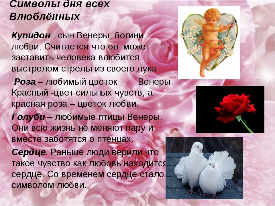 Символы дня всех Влюблённых Купидон –сын Венеры, богини любви. Считается что...