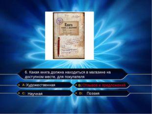 6. Какая книга должна находиться в магазине на доступном месте, для покупател