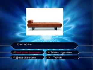 Кушетка - это Табурет Диван с валиками Узкий диван без спинки Диван с подушка