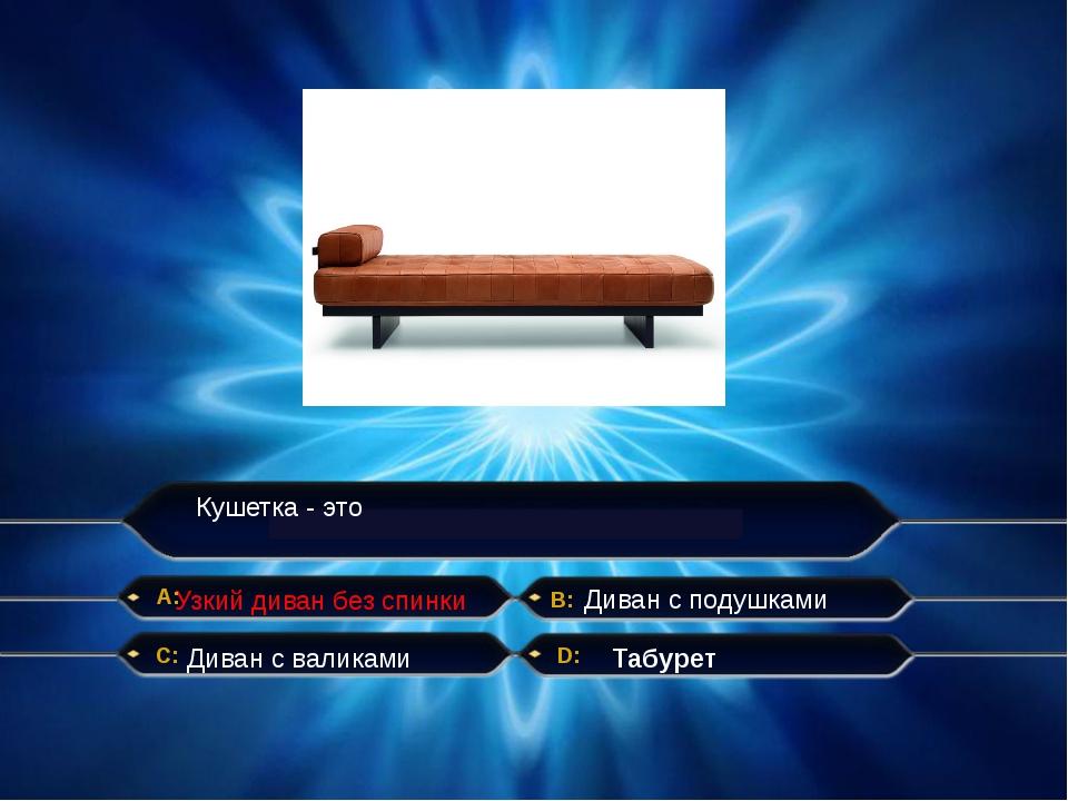 Кушетка - это Табурет Диван с валиками Узкий диван без спинки Диван с подушка...