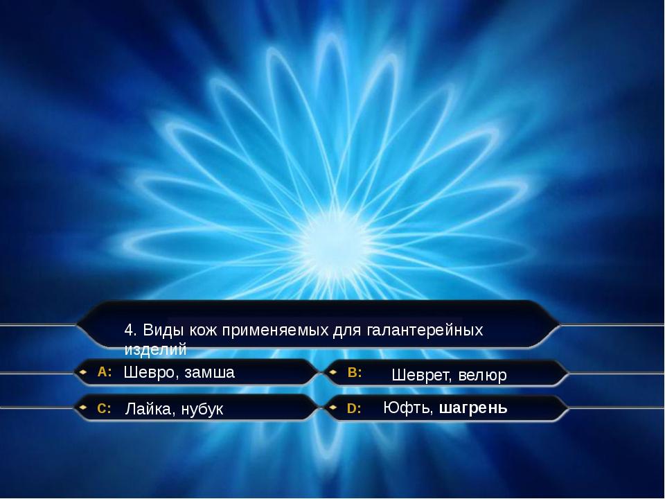 4. Виды кож применяемых для галантерейных изделий Шевро, замша Шеврет, велюр...