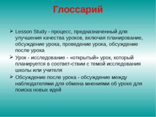 Глоссарий Lesson Study - процесс, предназначенный для улучшения качества урок