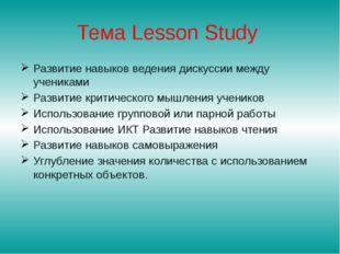 Тема Lesson Study Развитие навыков ведения дискуссии между учениками Развитие