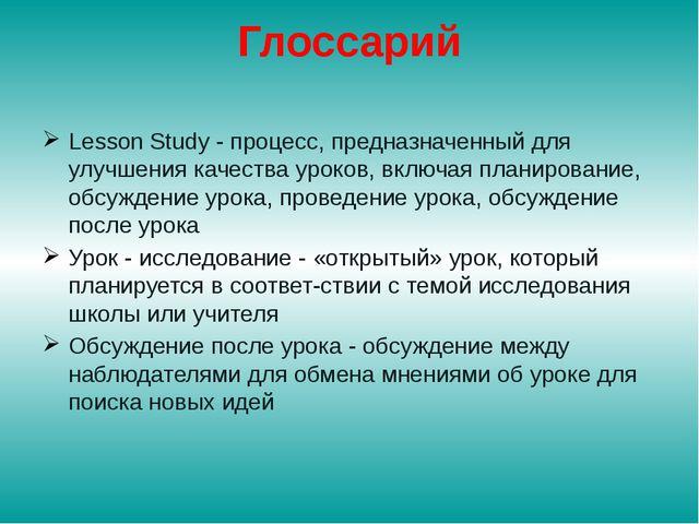 Глоссарий Lesson Study - процесс, предназначенный для улучшения качества урок...