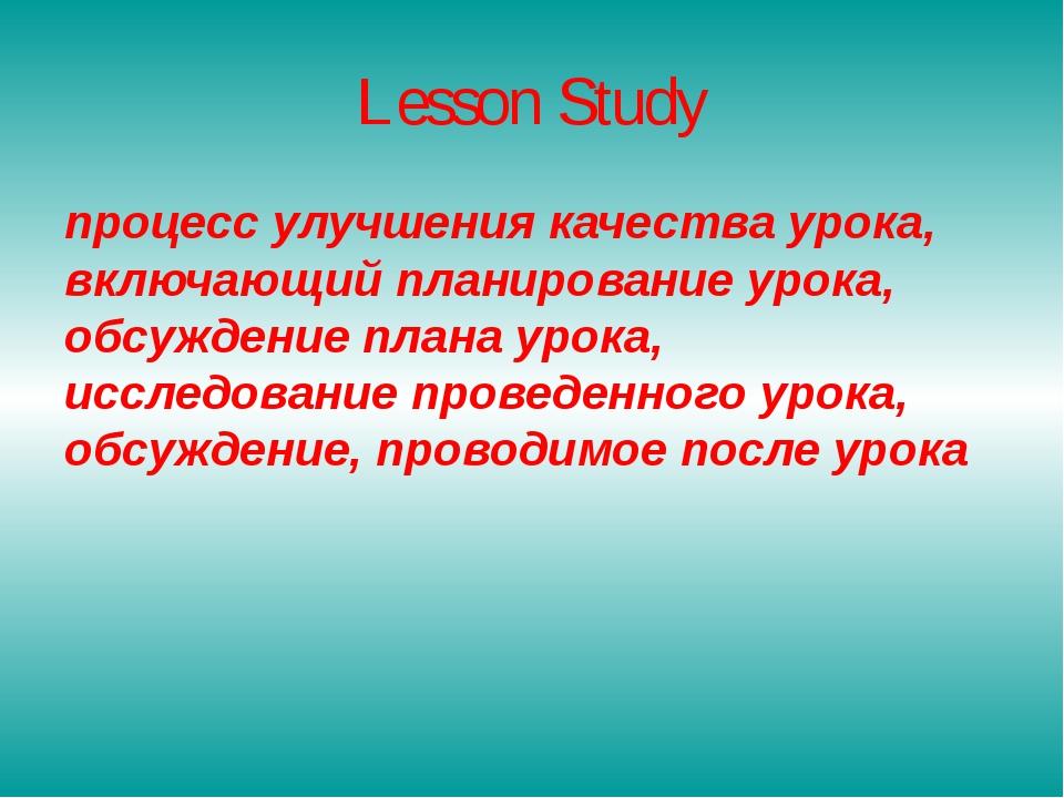 Lesson Study процесс улучшения качества урока, включающий планирование урока,...