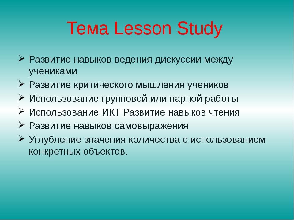 Тема Lesson Study Развитие навыков ведения дискуссии между учениками Развитие...