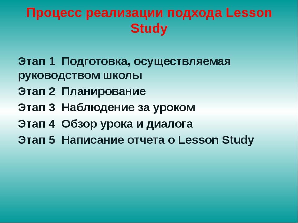 Процесс реализации подхода Lesson Study Этап 1 Подготовка, осуществляемая рук...