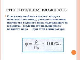 ОТНОСИТЕЛЬНАЯ ВЛАЖНОСТЬ Относительной влажностью воздуха называют величину, р