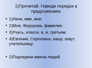 1)Прочитай. Наведи порядок в предложениях 1)Лена, имя, мое. 2)Моя, Федорова,