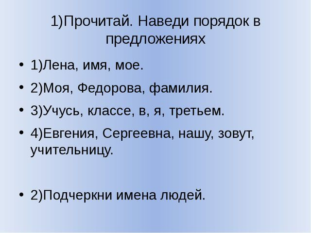 1)Прочитай. Наведи порядок в предложениях 1)Лена, имя, мое. 2)Моя, Федорова,...