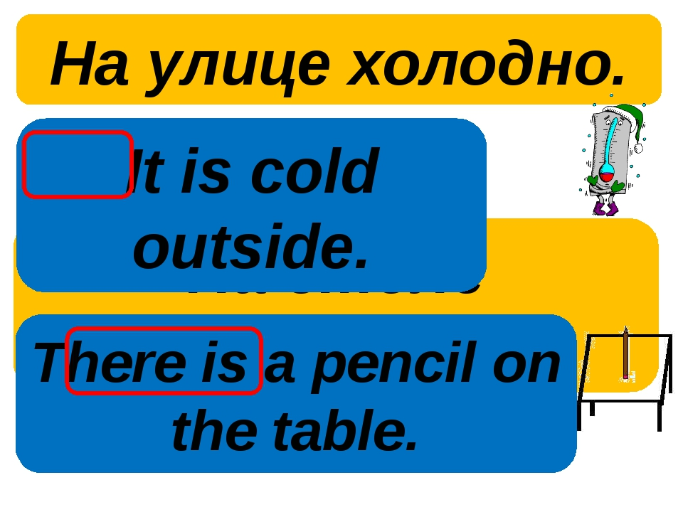 На улице холодно. На столе карандаш. It is cold outside. There is a pencil on...