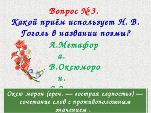 Вопрос № 3. Какой приём использует Н. В. Гоголь в названии поэмы? Метафора. О