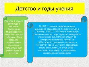 Детство и годы учения Родился 1 апреля 1809 года в местечке Сорочинцы Миргоро