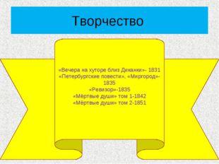 Творчество «Вечера на хуторе близ Диканки»- 1831 «Петербургские повести», «Ми