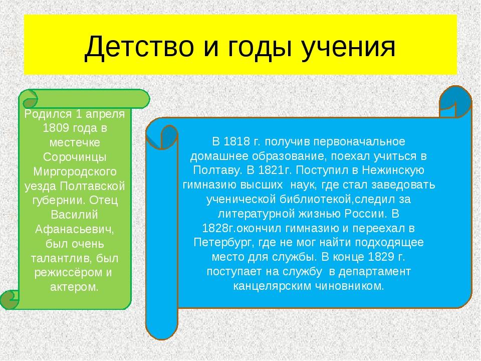Детство и годы учения Родился 1 апреля 1809 года в местечке Сорочинцы Миргоро...