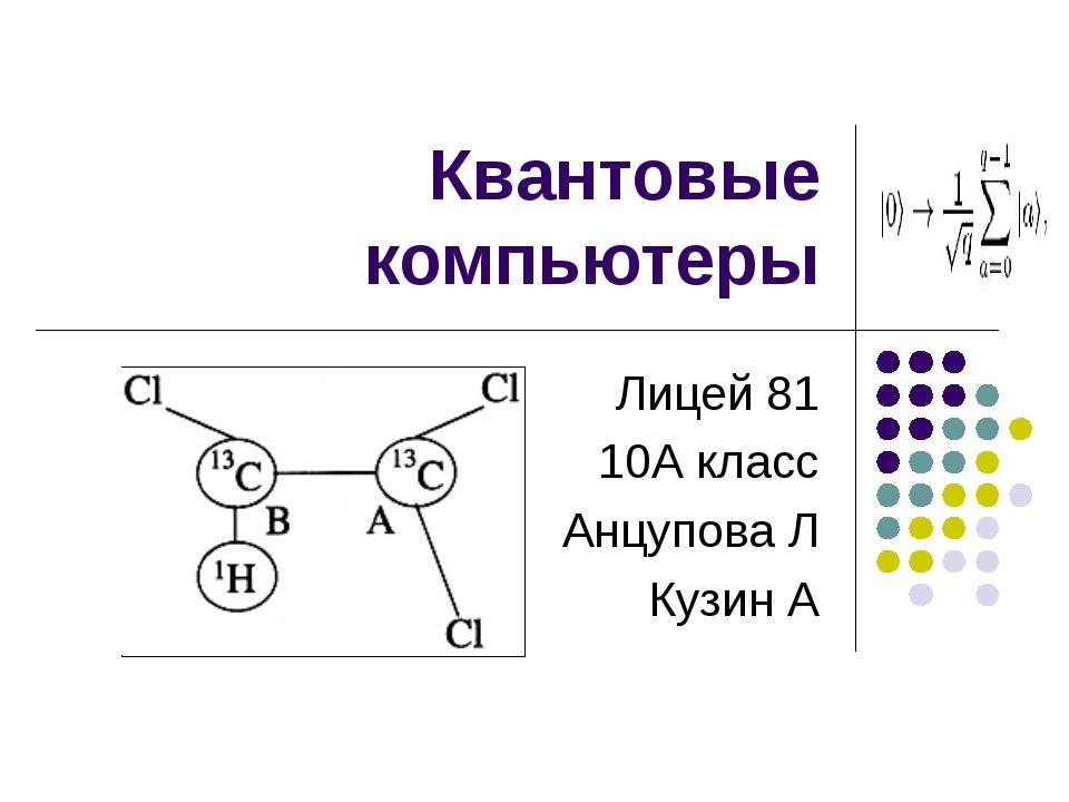 Квантовые компьютеры Лицей 81 10А класс Анцупова Л Кузин А