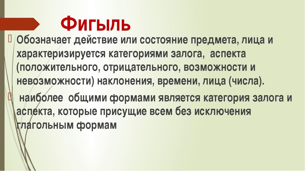 Фигыль Обозначает действие или состояние предмета, лица и характеризируется...