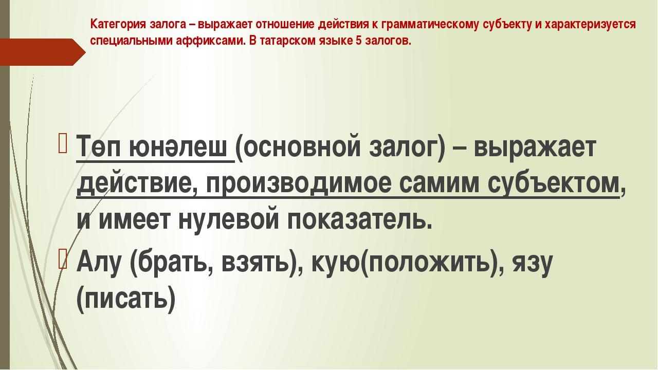 Категория залога – выражает отношение действия к грамматическому субъекту и х...