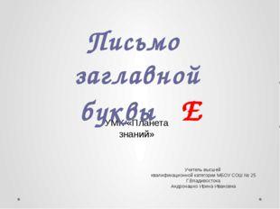 УМК «Планета знаний» Учитель высшей квалификационной категории МБОУ СОШ № 25