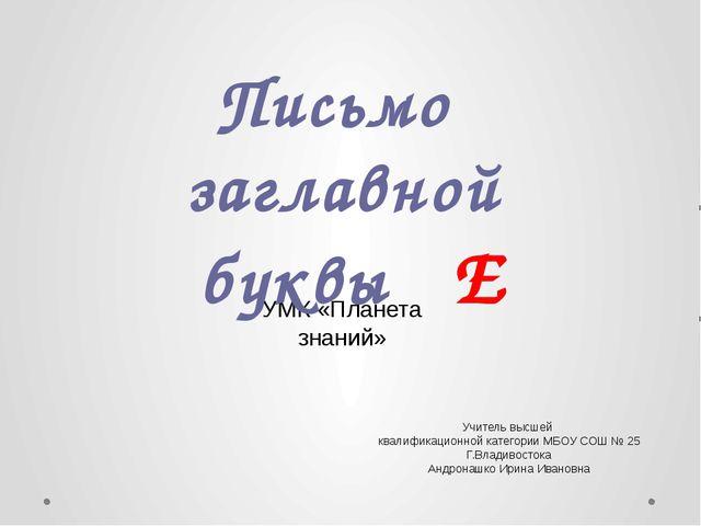 УМК «Планета знаний» Учитель высшей квалификационной категории МБОУ СОШ № 25...