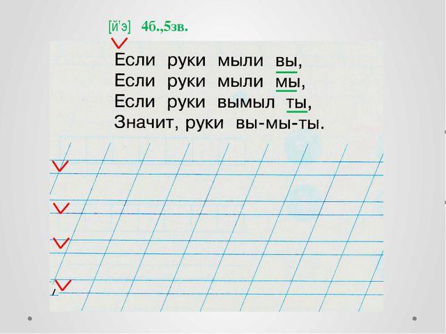 [й'э] 4б.,5зв.