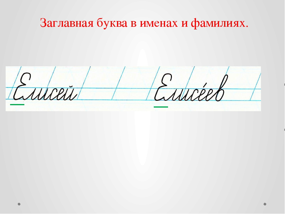 Заглавная буква в именах и фамилиях.